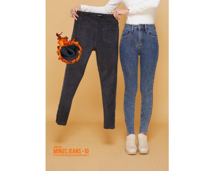 1041 Minus Jeans -10 รุ่นปลายขาตัด